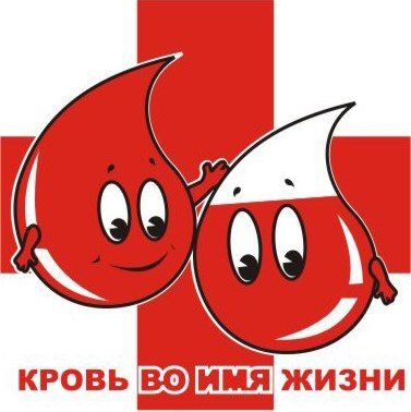 кровь-во-имя-жизни