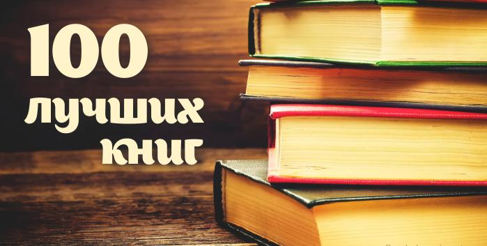 100 книг.png