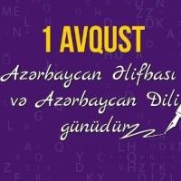 День азербайджанского алфавита и азербайджанского языка