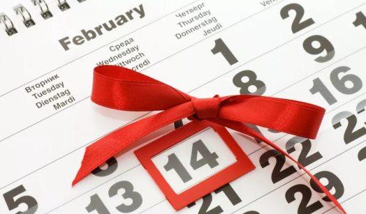 праздник 14 февраля