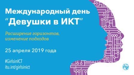 ICT-Day_Horizontal-banner4