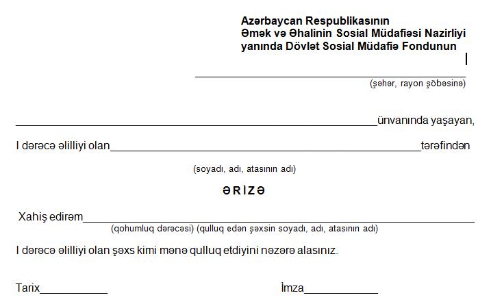 ərizə forması