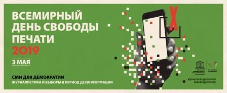 свобода печати 2019.jpg