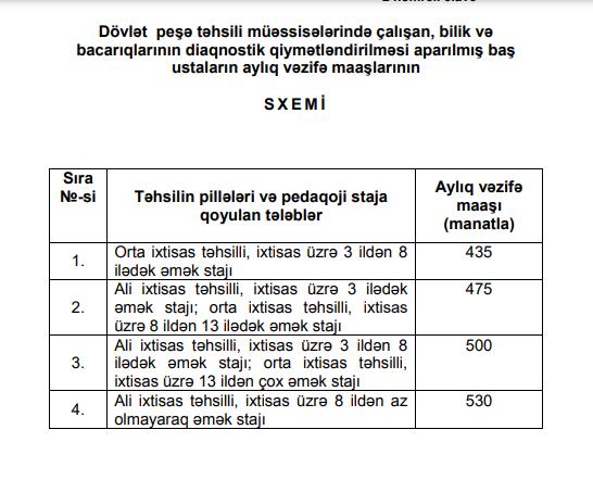 схема3 (2).png