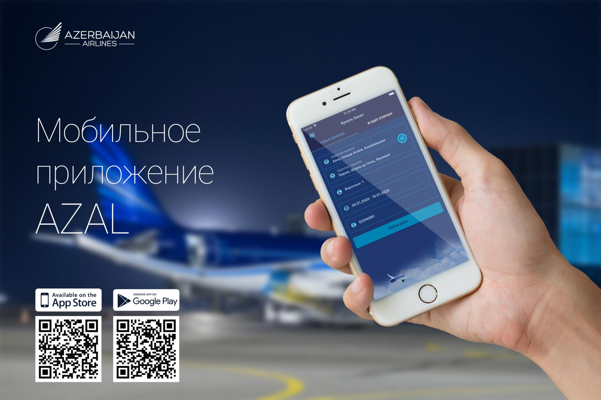 azal_app_ru.jpg